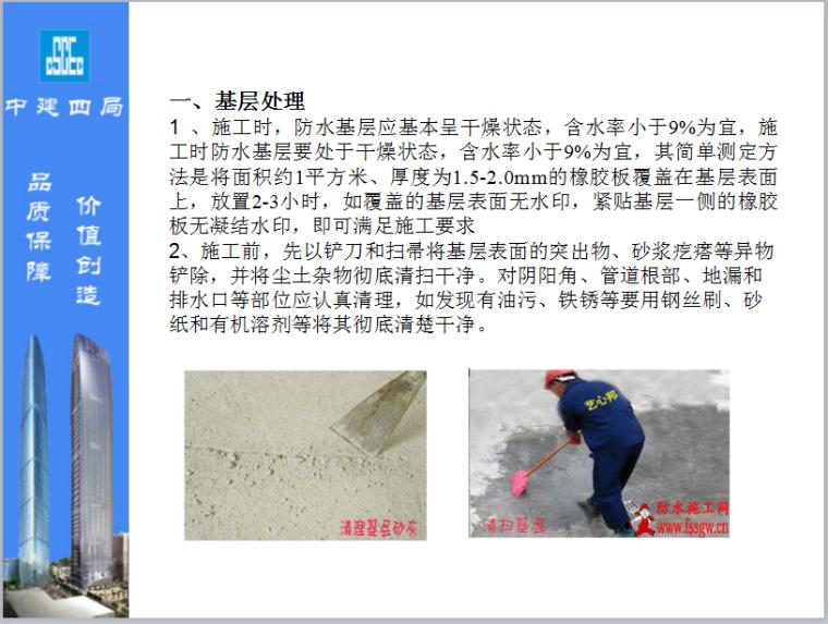 [中建]防水工程质量控制讲义总结