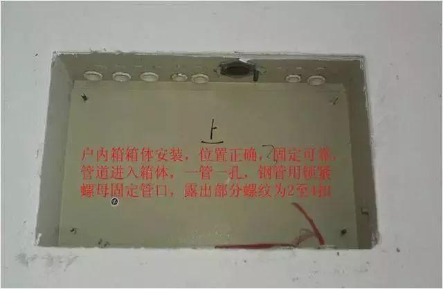 碧桂园精装修室内水电安装施工标准做法!照做就对了_6