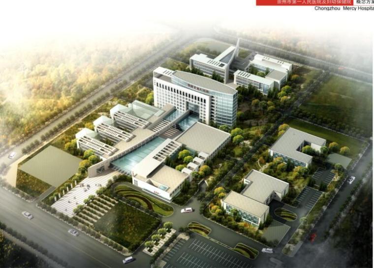 [四川]第一人民医院及妇幼保健院概念方案规划设计