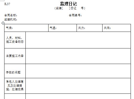 水利工程监理资料表(无水印)_7