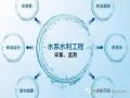 智慧水利系统集成工程设计