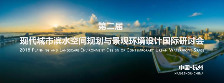 未来城市滨水空间设计有怎样的策略与途径?国际大咖为你解析!