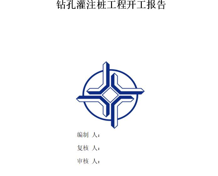 [桥梁]丰林大桥桩基分项开工报告(共21页)