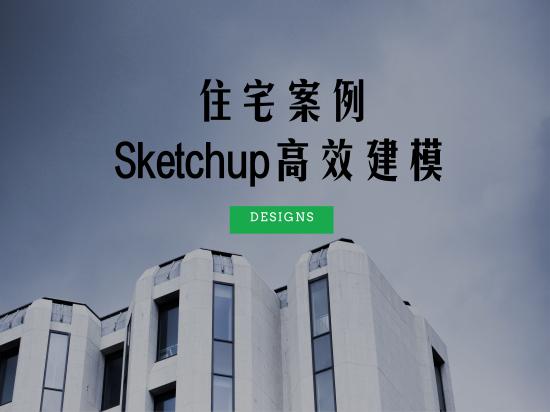 Sketchup高效建模之住宅案例