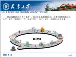 BIM简介及基于BIM下装配式框架结构施工模拟