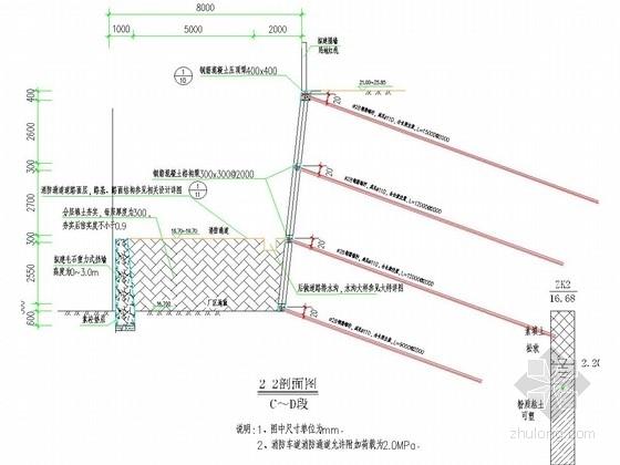 [广东]格构梁预应力锚索土质边坡支护施工图