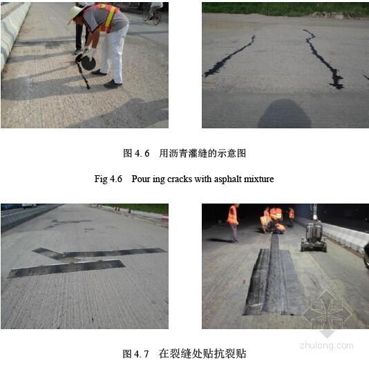 综合改造技术标准资料下载-[毕业论文]路面加铺改造设计及施工技术2150页(含24篇)