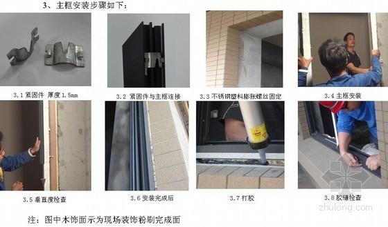 标准洞口铝合金门窗安装施工工艺标准