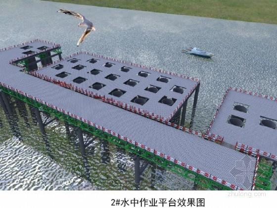 绕城高速公路跨江特大桥水中钻孔灌注桩基础施工方案