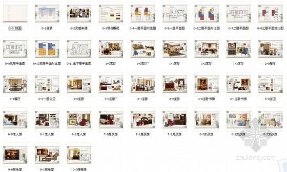 [成都]精品温暖英式风格三层别墅室内装修设计方案-[成都]温暖英式风格三层别墅室内装修设计方案缩略图