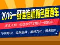2016一级建造师报名时间及入口(新增:湖南、海南、广东、甘肃)