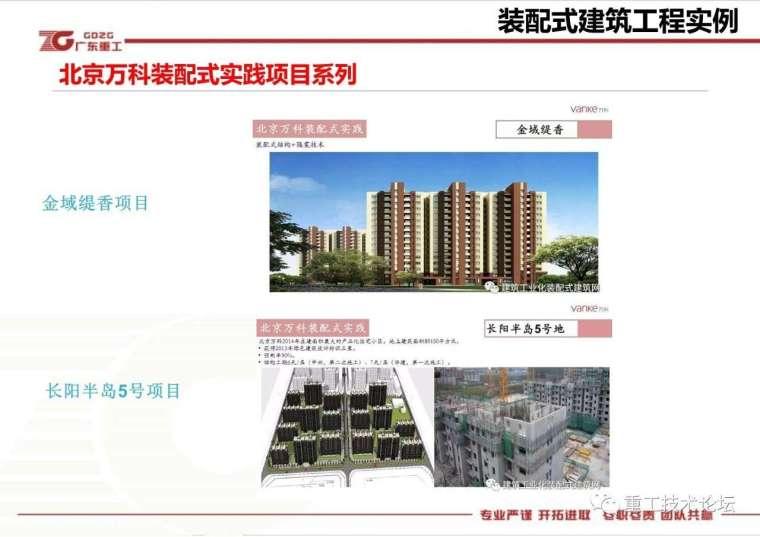 装配式建筑技术之②--国内应用现状PPT版_64