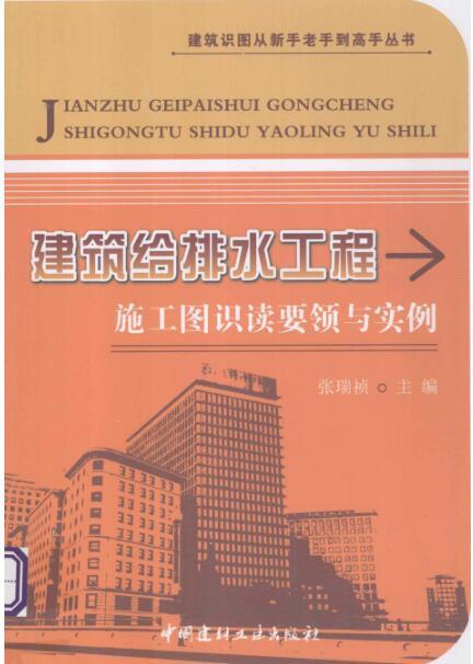建筑给水排水工程施工图识读要领与实例 [张瑞祯 主编] 2013年.