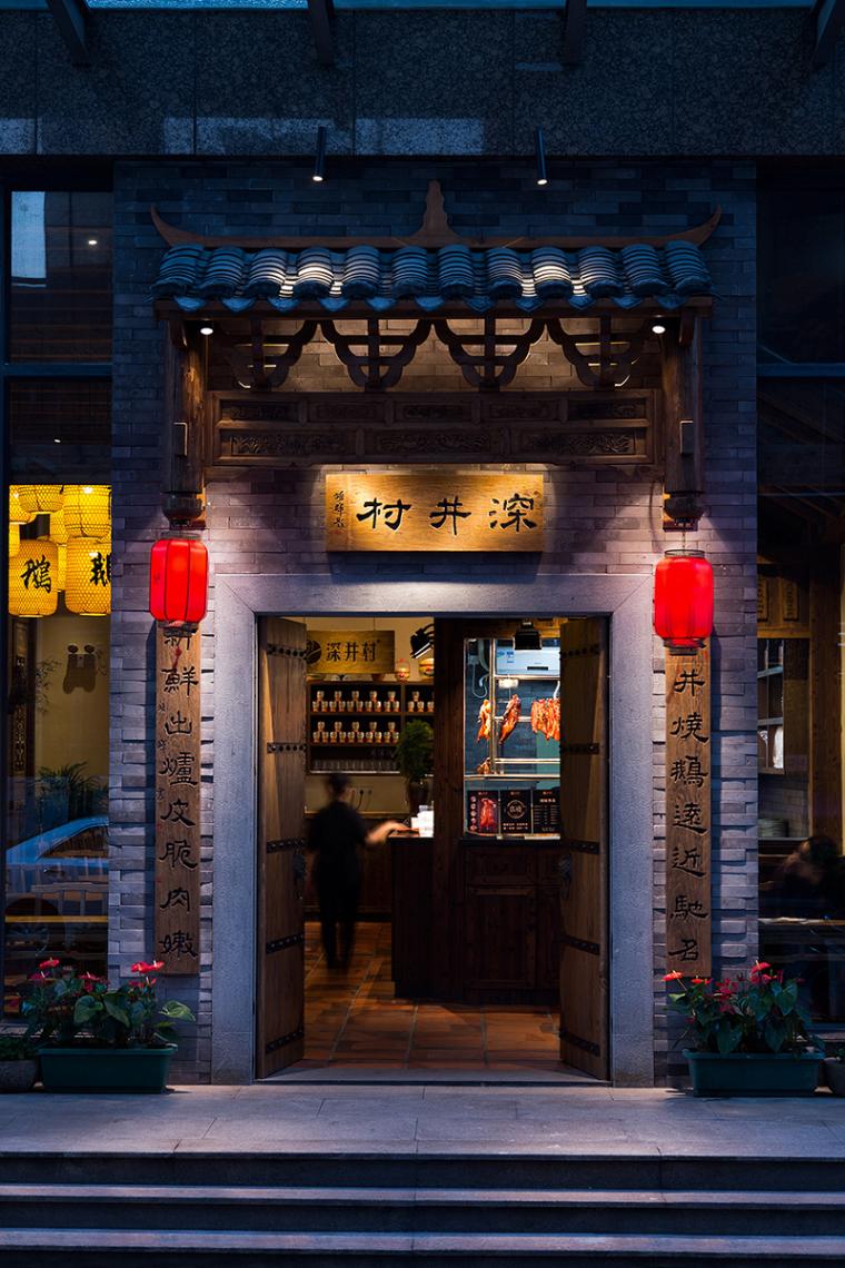 1-深井村烧鹅餐厅店-探索都市中的岭南故里第1张图片