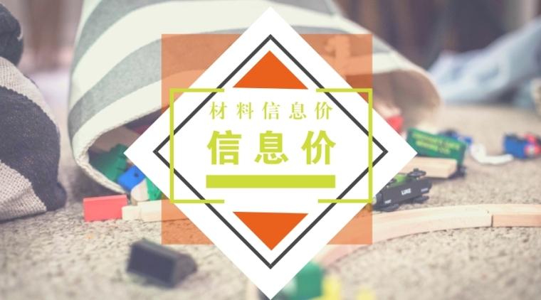 [贵州]2016年12月建筑材料信息价129页