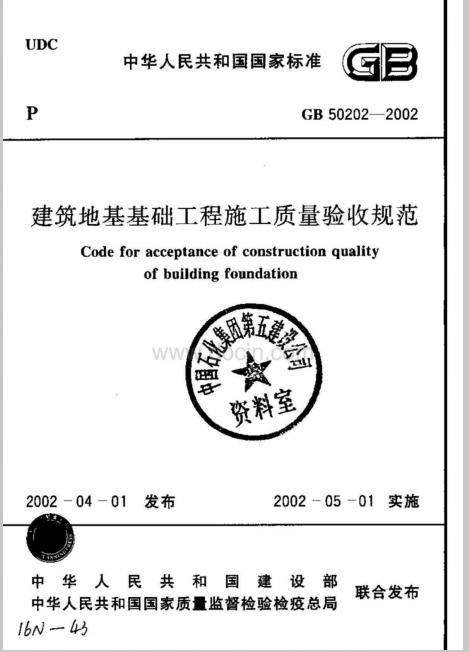 《建筑地基基础工程施工质量验收规范》GB50202-2002