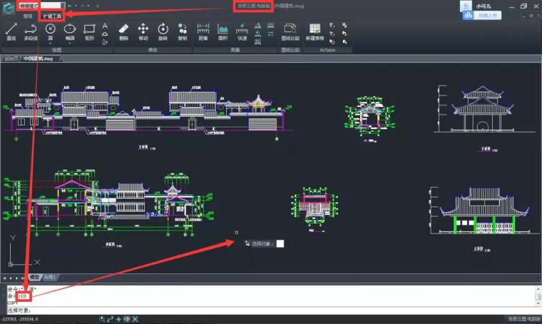 CAD看图软件快捷键使用_13
