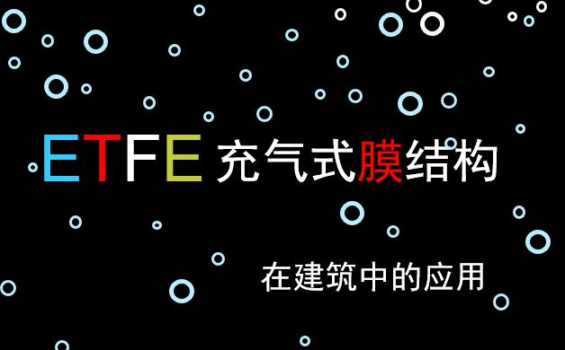 ETFE充气式膜结构在建筑中的应用(PPT,43页)