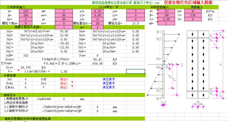 钢结构计算书及公式大全