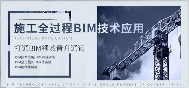 BIM从业人员的必备技能