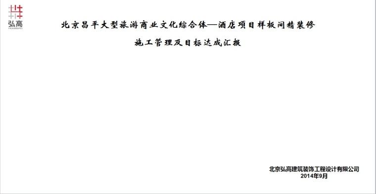 北京昌平大型旅游商业文化综合体—酒店项目样板间精装修施工汇报