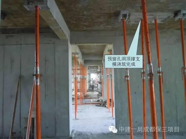 新工艺新技术也要学起来,铝模施工技术全过程讲解_38