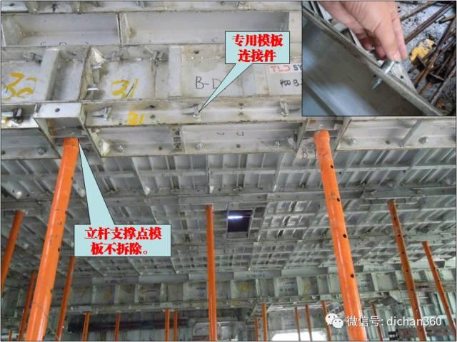 某建筑工地标准化施工现场观摩图片(铝模板的使用),值得学习借鉴_10