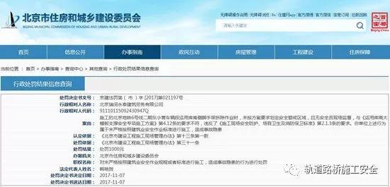 违规施工的处罚决定书!北京市住房和城乡建设委员会网站已经发布