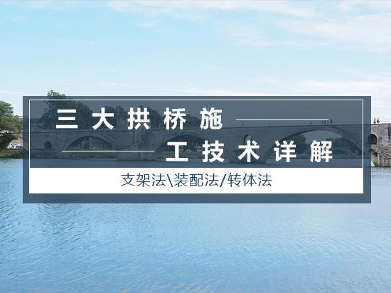 支架法/装配法/转体法三大拱桥施工技术详解