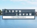 三大拱桥施工技术详解