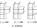 钢牛腿设计及工程实例