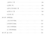 北京著名高校教研楼暖通施工方案