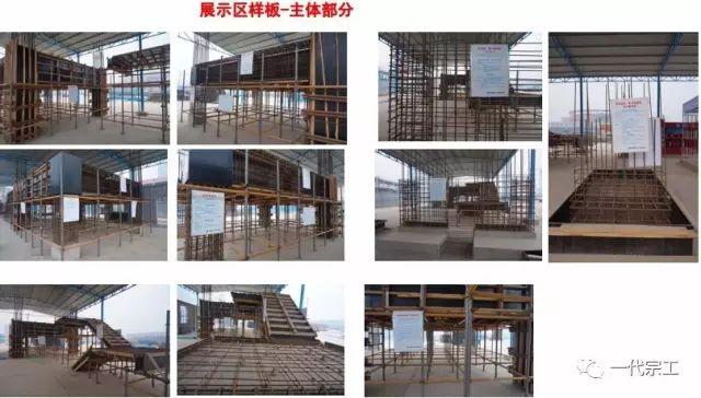 中建八局施工质量标准化图册(土建、安装、样板)_47