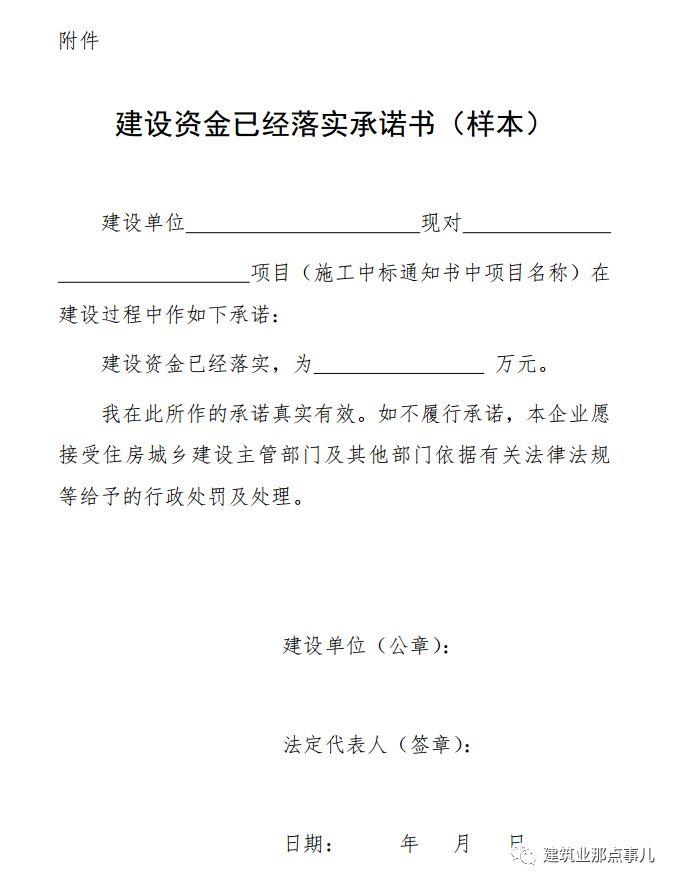 住建部:取消施工许可证资金到位证明、合同备案,废建筑节能审查_9