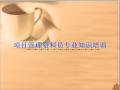 椤圭洰绠$悊璧勬枡鍛樹笓涓氱煡璇嗗煿璁�