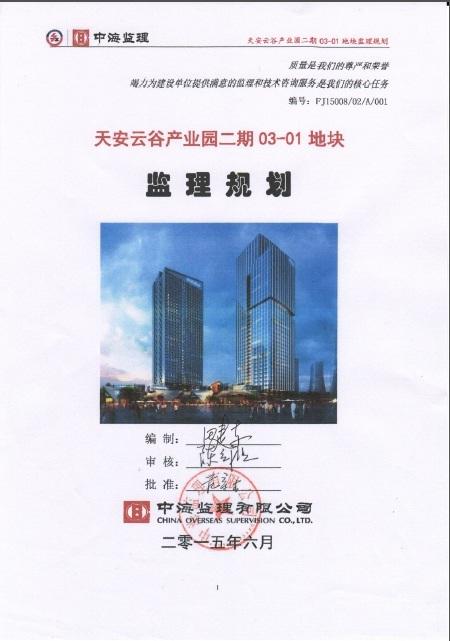天安云谷產業園二期03-01地塊監理規劃