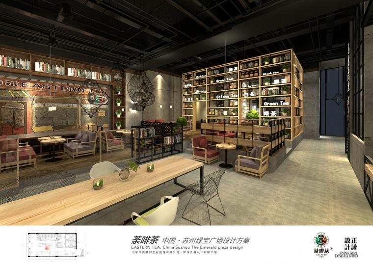 荼啡茶苏州绿宝广场店设计_10