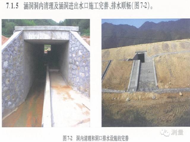 高速公路路基施工标准化_62