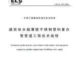 建筑给水超薄壁不锈钢塑料复合管管道工程技术规程cecs135-2002