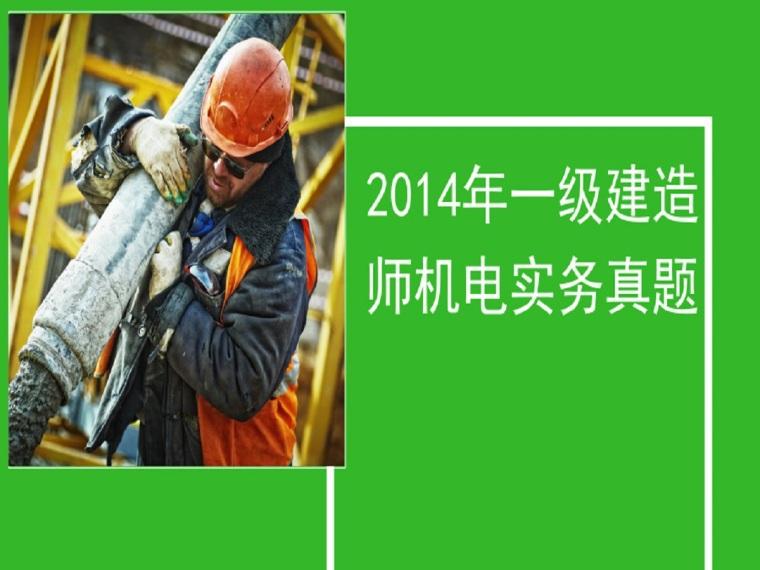 2014年一级建造师机电实务真题(27页)