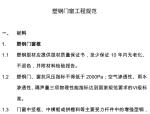 中海地产工程规范-塑钢门窗工程