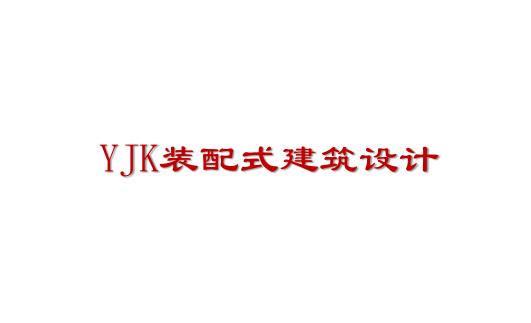 YJK装配式建筑结构设计