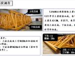 提高TJ160G公路架桥机主梁上、下弦焊接质量(29页)