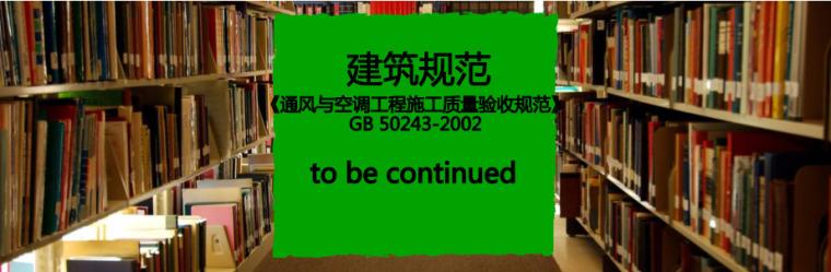 免费下载《通风与空调工程施工质量验收规范》GB 50243-2002