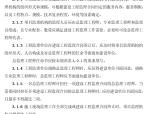 2013版《建设工程监理规范》(共29)