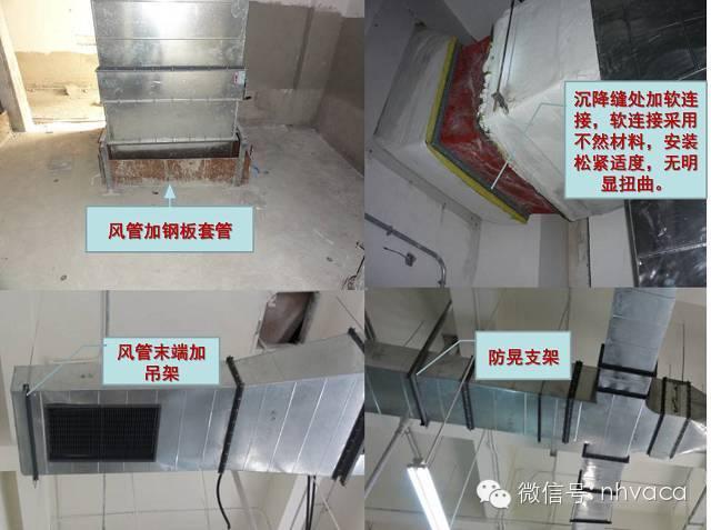 通风空调专业安装工艺重点图文解析_3