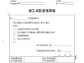 【B类表格】施工试验室报审表