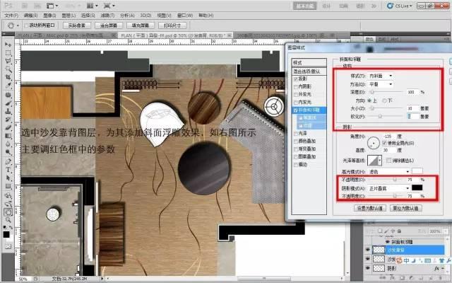 室内设计必学技能:彩色平面图PS教程_50