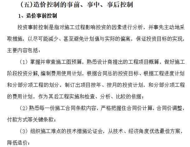 房建监理大纲(三控,共75页)_4