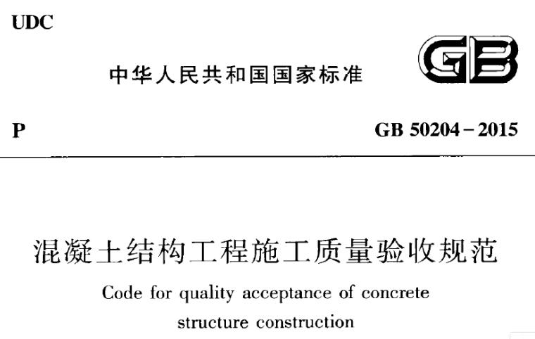 《混凝土结构工程施工质量及验收规范》(GB50204-2015)PDF下载